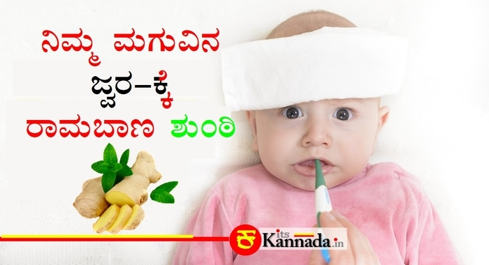 Reduce Your Child Low Fever From Ginger-Kannada Health Tips