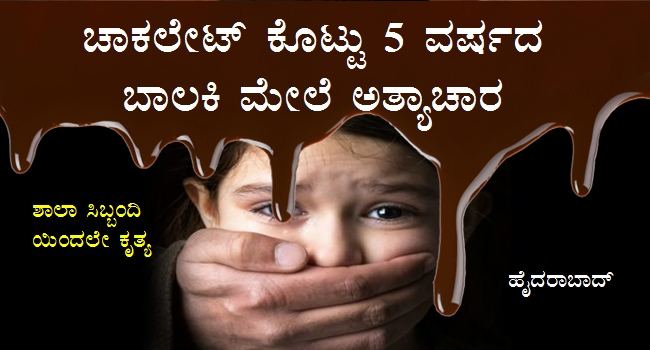 five-year-old girl was raped inside her school premises by staffer