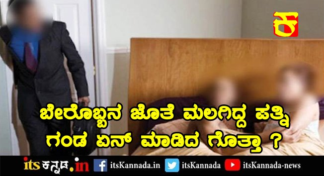 Do you know what the husband did when his wife slept with someone else-its Kannada