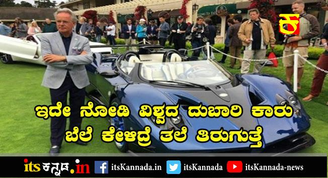See this world's expensive car, the head rotates when you hear the price-its Kannada