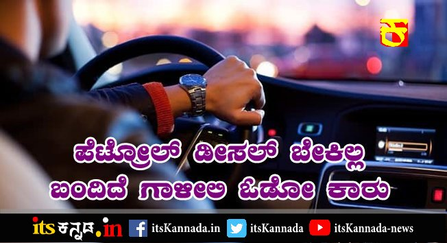 No need for petrol diesel, car moving from the air-its Kannada