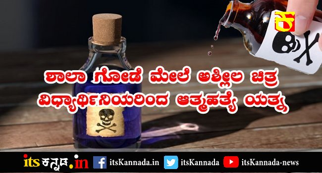 Pornography on the wall poisoned by 5 girls-its Kannada