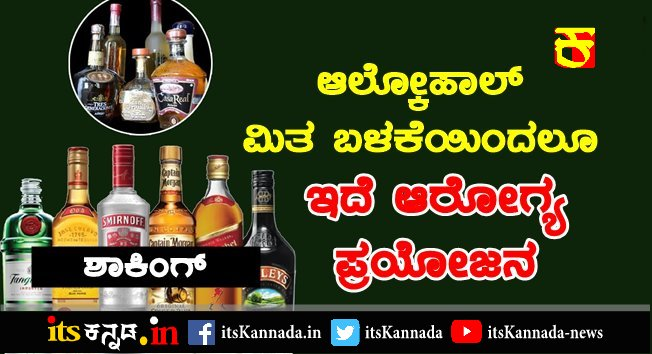 Surprising Health Benefits of Alcohol when taken responsibly-its Kannada