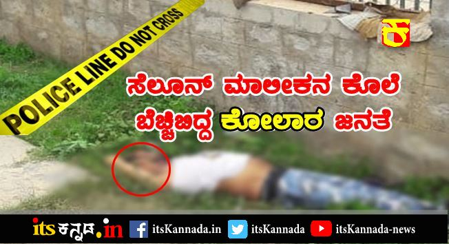 The murder of a saloon owner, the people of Kolar were scared-Kolar News Kannada-its Kannada