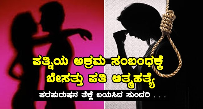 Husband Commits Suicide For Wife's Illegal Relationship