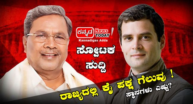 Congress wins in state, you Know How many seats