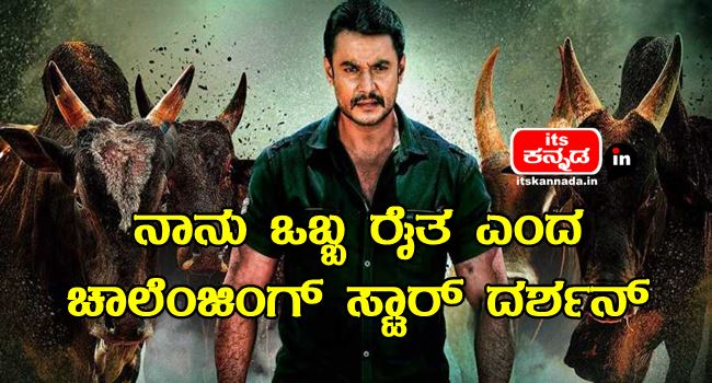 I am also a farmer, Says challenging star Darshan - Sandalwood News