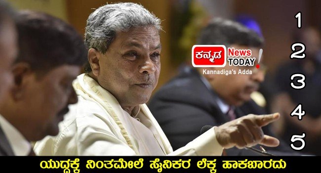 should not count soldiers While War Says Siddaramaiah - Kannada News Today