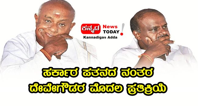 Deve Gowda's first reaction after govt fall