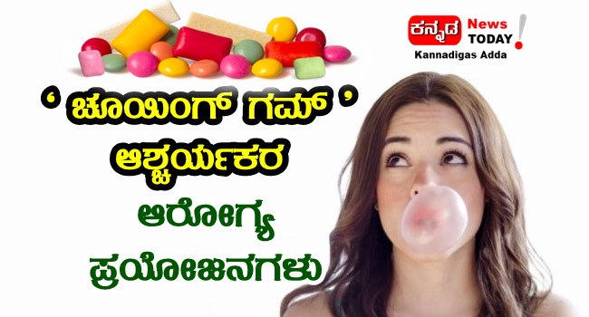 Do You Know, Surprising Health Benefits of Chewing Gum-kannada health tips-kannada news today