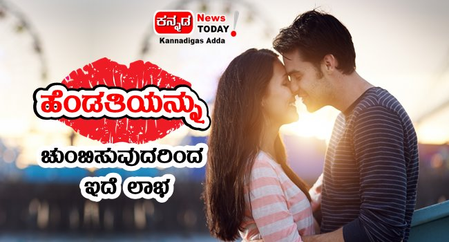 Kissing a wife, there is a profit, Here are the interesting things-kannada news today