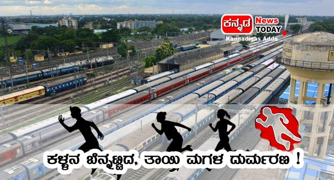 A woman and her daughter were crushed to death on rail tracks while chasing a thief - Karnataka Crime News