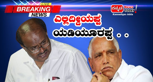 Getting viral, Yellidiyappa Yeddyurappa-kannada politics news