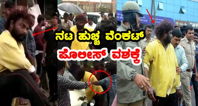 Huccha Venkat into the Police custody for allegedly damaging a car