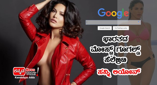 Sunny Leone is The Most Googled Celebrity in India-national news kannada