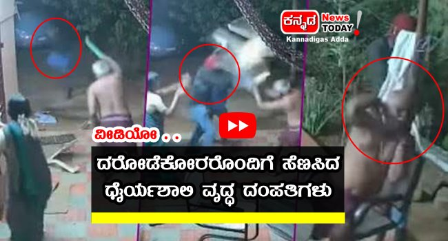 Watch Video, Brave Elderly couple fight off armed robbers-national news kannada