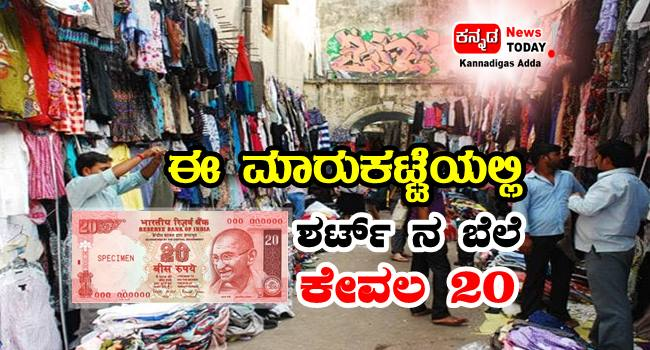 You Know Where is The India's cheapest textile market