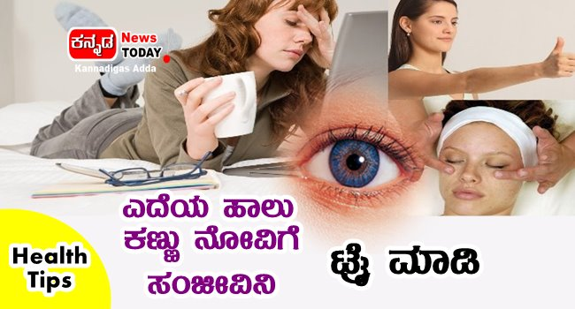 home remedies for eye pain, infection and eye strain in Kannada-health tips