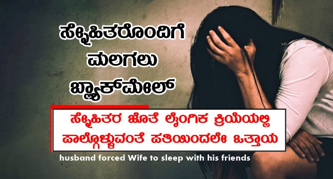 husband forced Wife to sleep with his friends