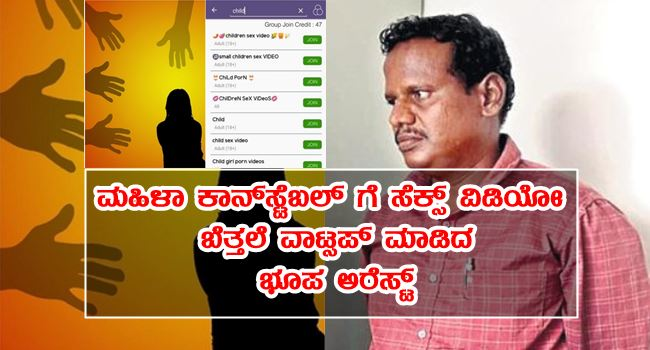 HarassmentofWoman Constable, The police arrested the accused - crime news in kannada