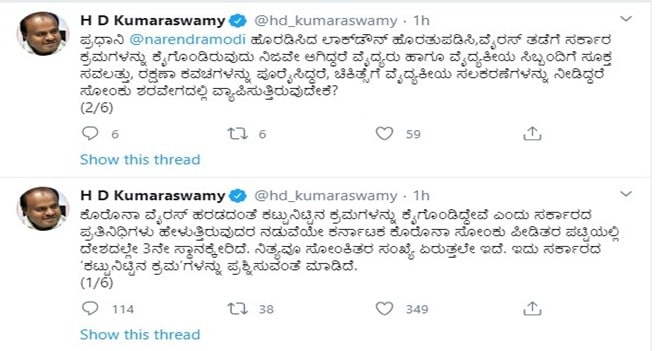 HD Kumaraswamy Questioning the government via Twitter, see his tweets here - politics news in kannada