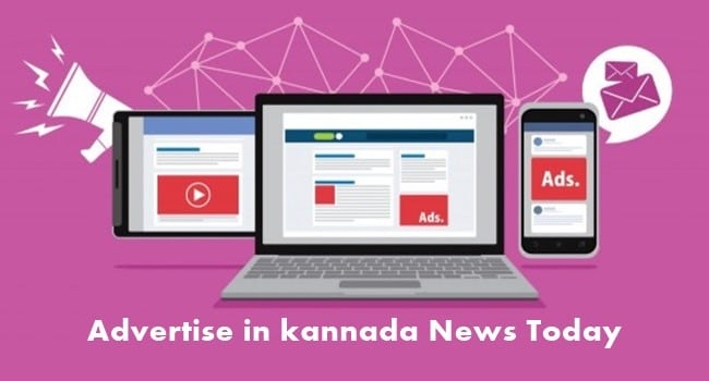 advertise in kannada news today - advertise in kannada Newspaper - advertise in kannada News Channel - advertise in Kannada News Website