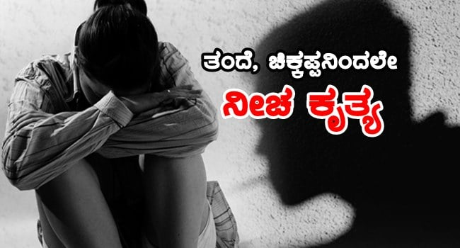 shocking case, twin sister assault by their father and maternal uncle - crime news in kannada
