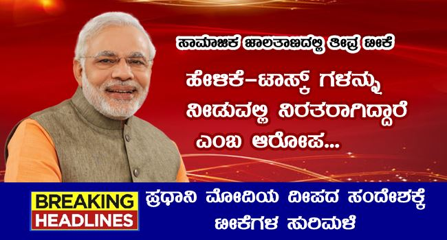 Opposition to Prime Minister Modi's lamp message on social networking