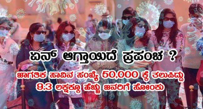 The global death toll has neared 50,000, with over 9.3 Lakh people suffering from the infection - india news in kannada
