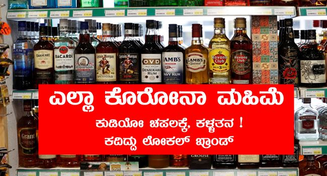 Theft in the liquor store, just took out low-priced liquor - crime news in kannada