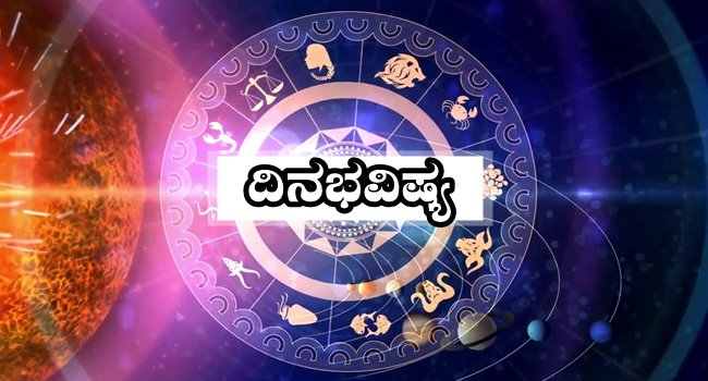 Dinabhavishya - Today Horoscope in Kannada - Daily Horoscope in Kannada