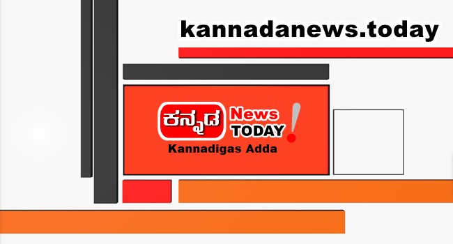 Kannada News Today News Live Alerts - News Now On Google